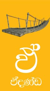 Sinhala Alphabet with pictures