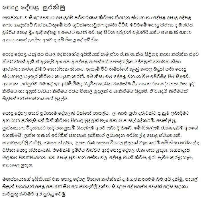 Podu Depala sinhala essay Grade 8